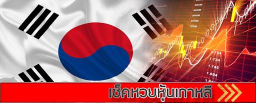 ซื้อหวยหุ้นเกาหลี หวยหุ้นออนไลน์อีกหนึ่งทางเลือกที่มีการจ่ายสูง